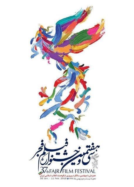 جدول نمایش فیلم های جشنواره ۳۷ فیلم فجر منتشر شد