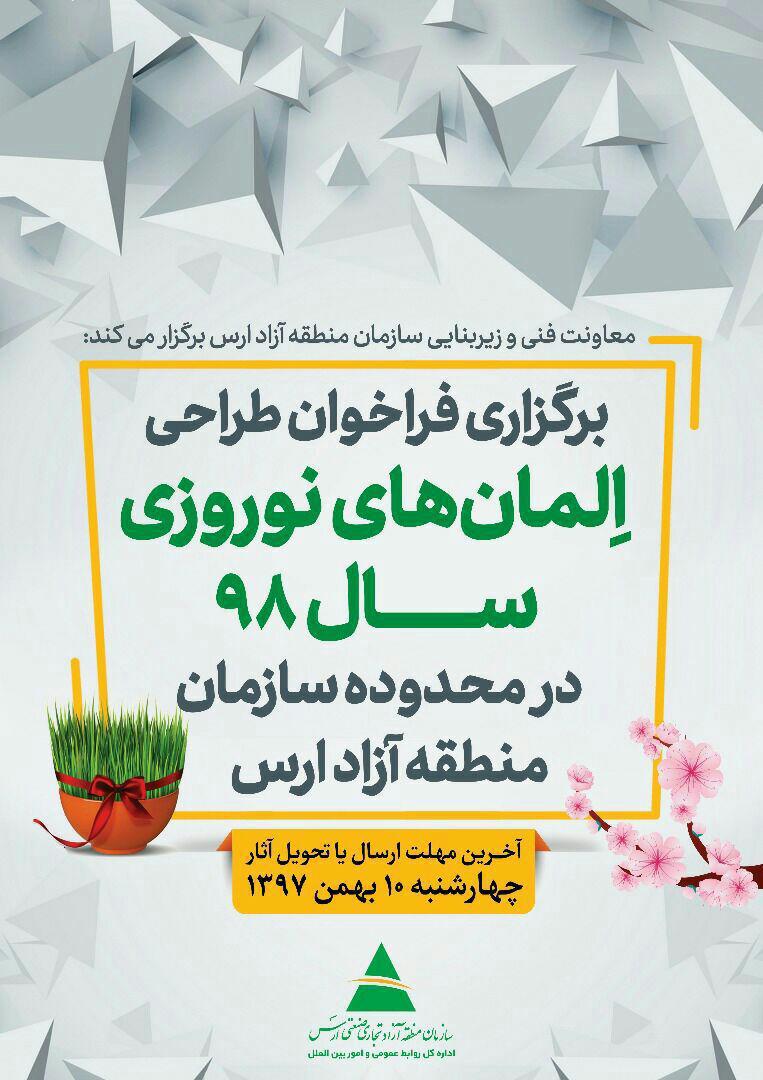 فراخوان طراحی المان های نوروزی در منطقه آزاد ارس منتشر شد