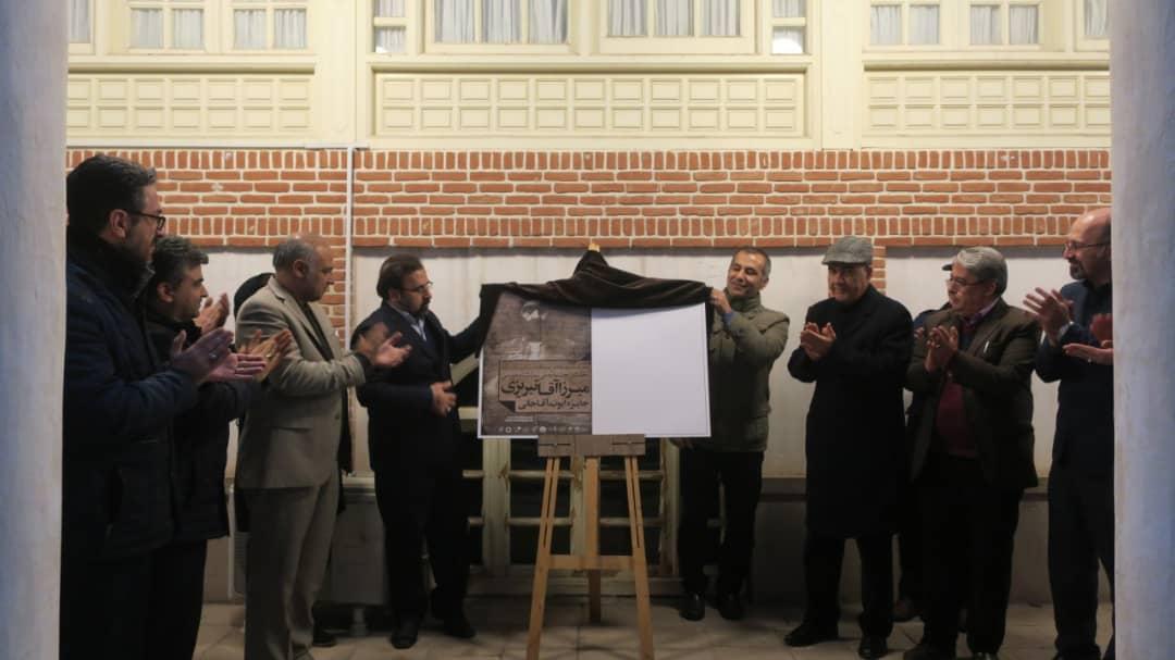 پوستر رسمی نخستین جشنواره ملینمایشنامهنویسی «میرزاآقا تبریزی» رونمایی شد