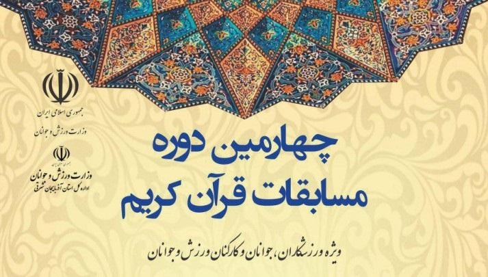 مسابقات قرآن کریم ویژه ورزشکاران و جامعه ورزشی و جوانان آذربایجان شرقی برگزار میشود