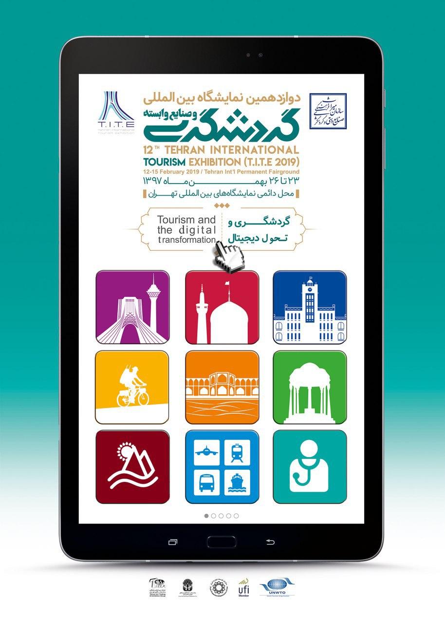 معرفی خدمات نوین و دیجیتالی گردشگری آذربایجان شرقی در نمایشگاه گردشگری تهران