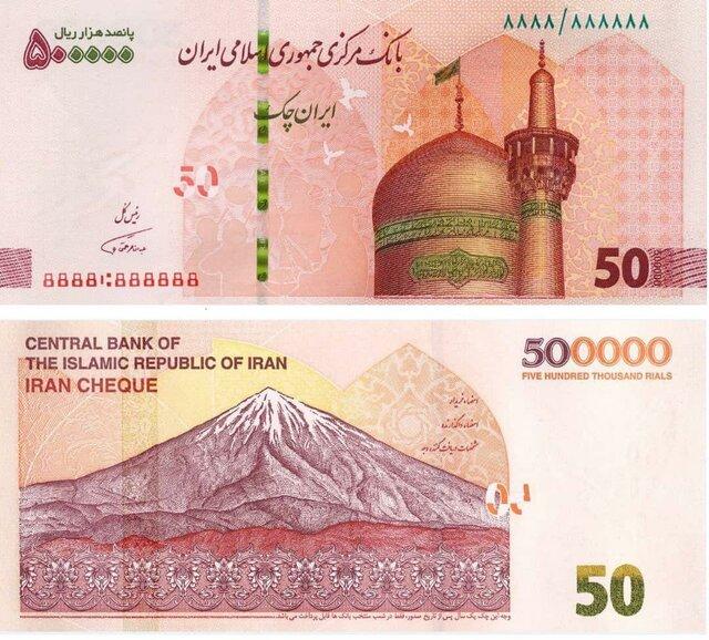 ایران چکهای جدید از فردا توزیع می شوند