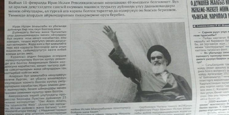 روایت روزنامه قرقیزی از انقلاب ایران؛ خیزشی مردمی با اثرگذاری بینالمللی