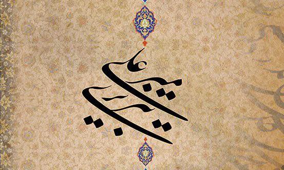 کنگره میرعلی تبریزی «واضع خط نستعلیق» در تبریز برگزار میشود