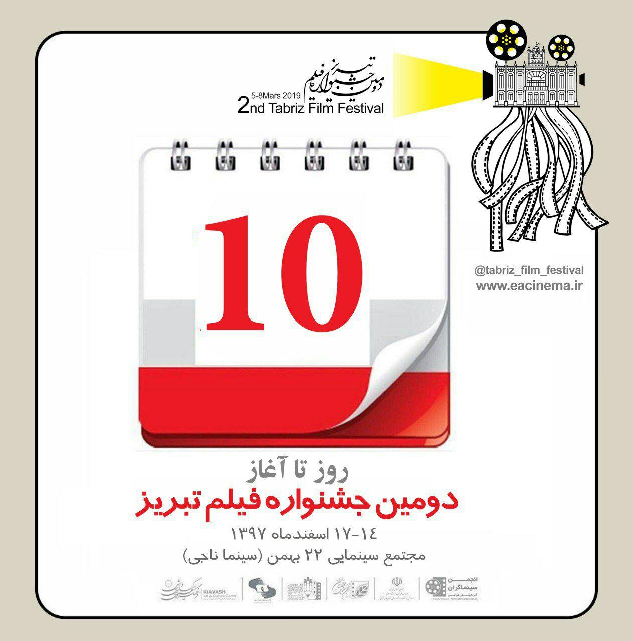 هیئت داوران جشنواره فیلم تبریز معرفی شدند
