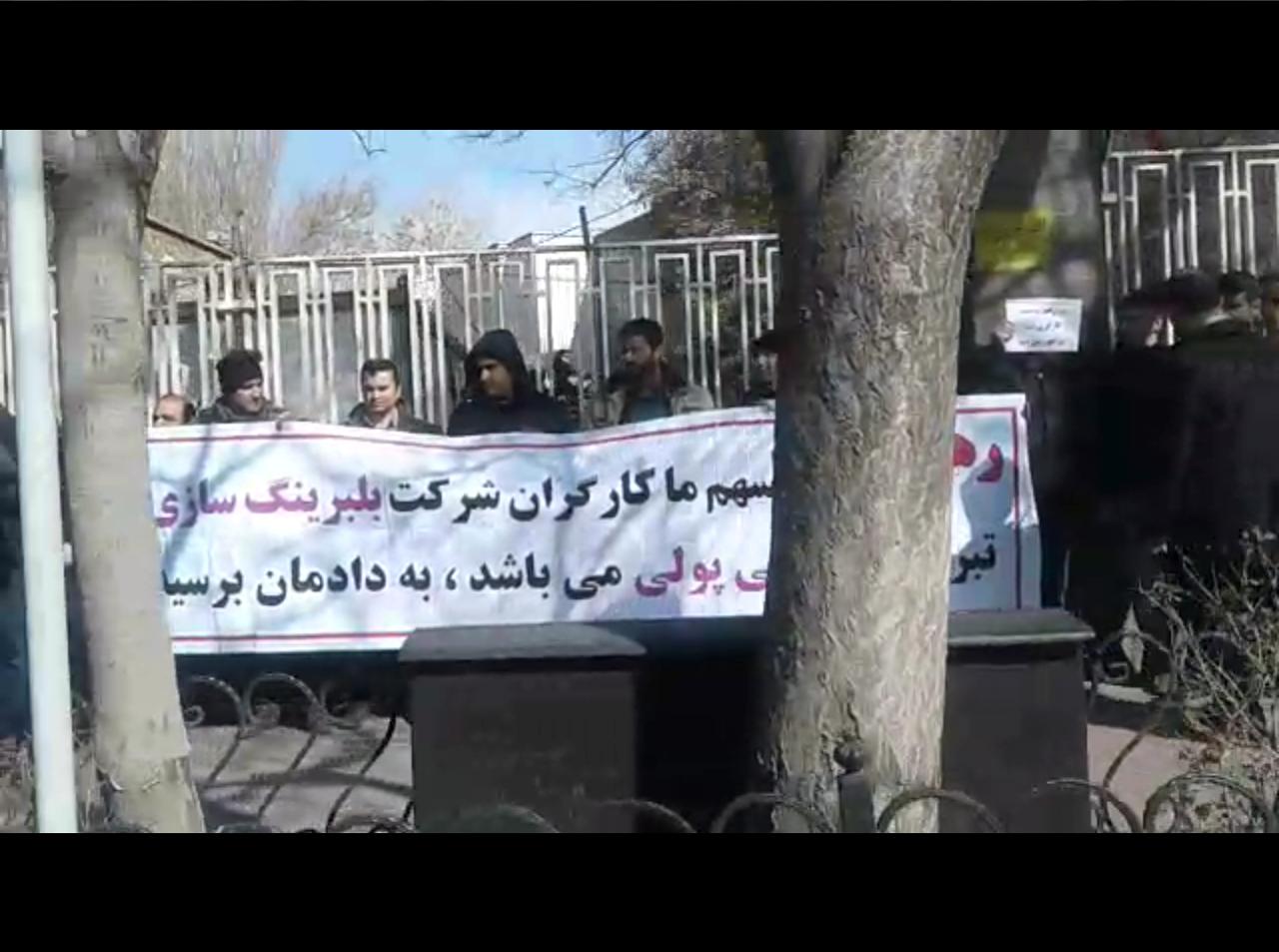 تجمع کارگران«بلبرینگ سازی تبریز» مقابل استانداری /فیلم