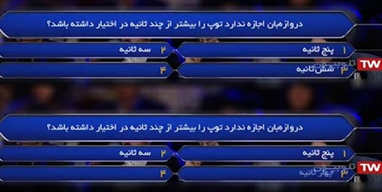 دستکاری در «برندهباش»/ سؤالی که پاسخش روی آنتن عوض شد