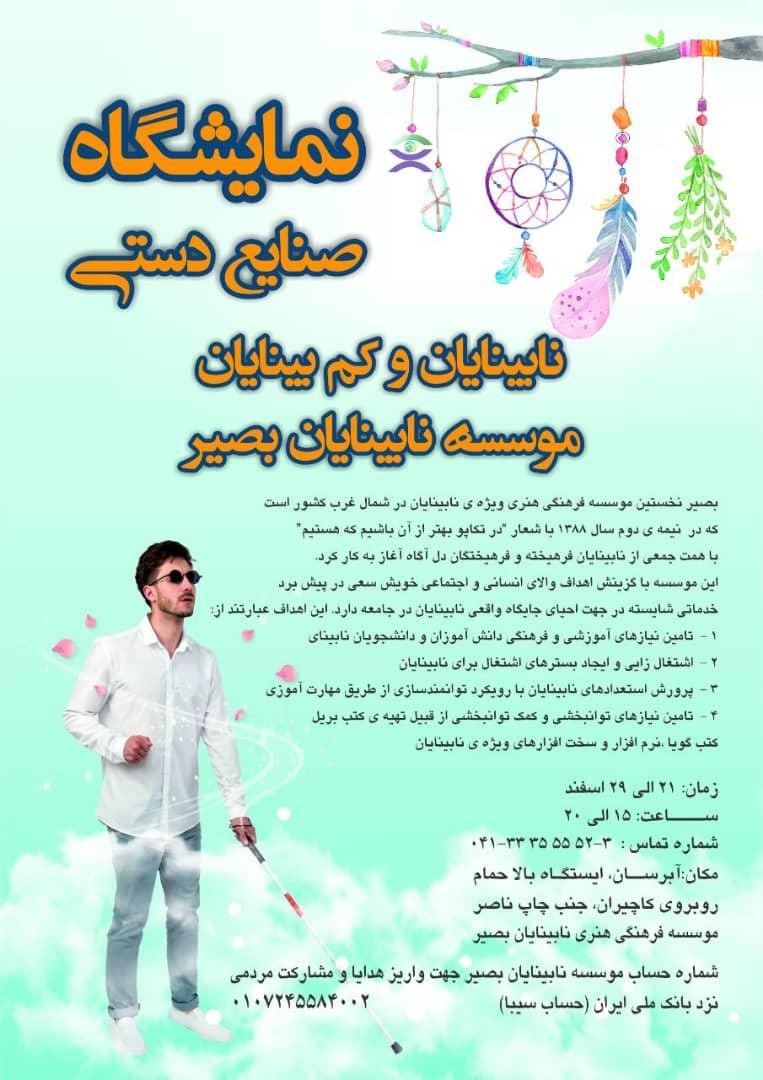 نمایشگاه عیدانه صنایع دستی نابینایان و کم بینایان در تبریز برگزار میشود