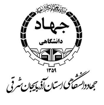 بیانیه سازمان جهاددانشگاهی آذربایجان شرقی به مناسبت روز بزرگداشت شهدا