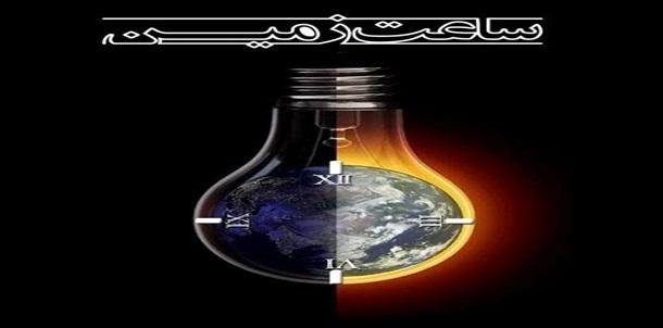 یک ساعت خاموشی برای زمین