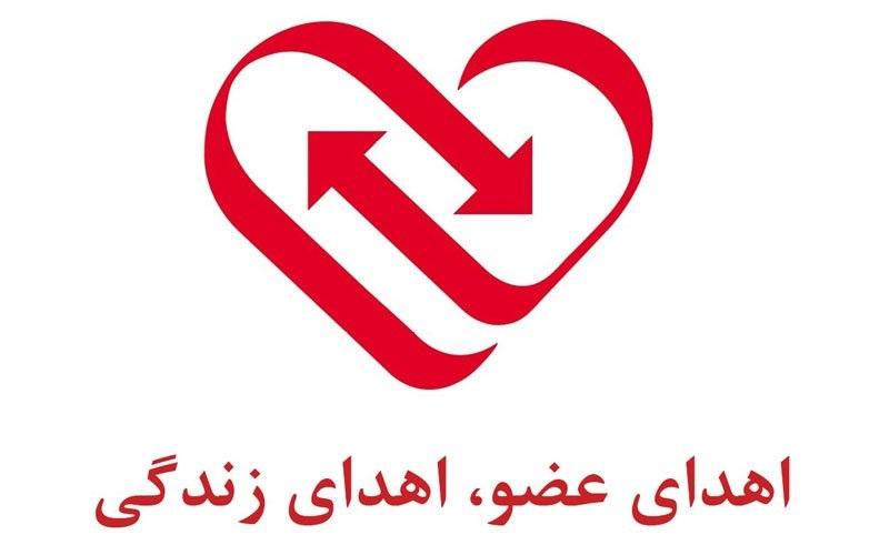 اهدای اعضای بدن جوان تبریزی جان 2 نفر را نجات داد