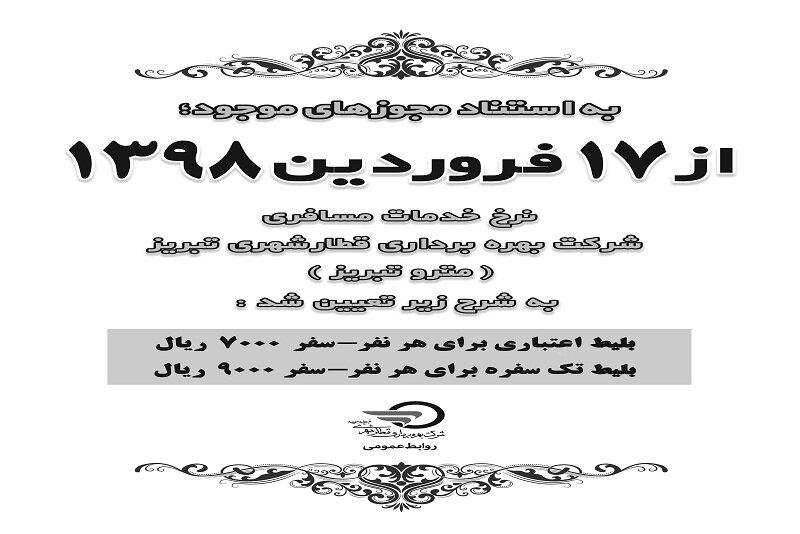 نرخ خدمات مسافری مترو تبریز در سال ۹۸ اعلام شد