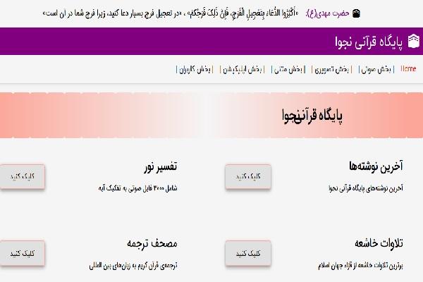 راهاندازی «سایت تخصصی قرآن کریم» توسط طلبه تبریزی