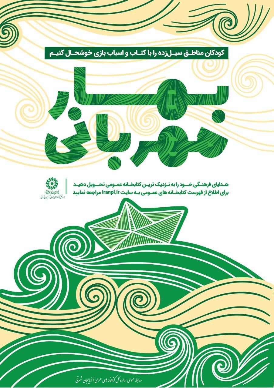 اجرای برنامههای فرهنگی و ارسال بستههای کتاب و اسباب بازی به مناطق سیل زده در قالب پویش «بهار مهربانی»