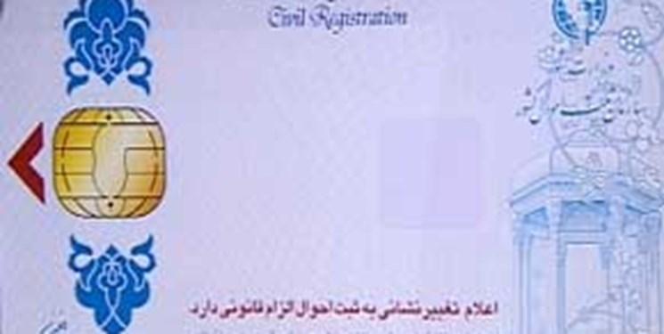 4 میلیون و 500 هزار نفر در انتظار دریافت کارت ملی هوشمند