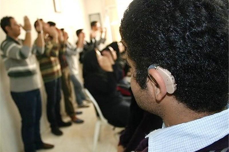 امکان ادامه تحصیل ناشنوایان از مهر 98 در مقاطع آموزش عالی