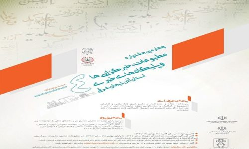 افتخارآفرینی خبرنگاران سازمان رسانهای طوبی در چهارمین جشنواره مطبوعات استان