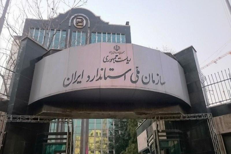 جایگاه جهانی استاندارد ایران 10 رتبه بالا رفت