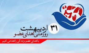 بخش پیوند اعضا در تبریز فعالتر شدهاست