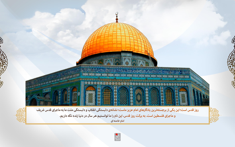 بیانیه اداره کل تبلیغات اسلامی آذربایجان شرقی به مناسبت روز قدس