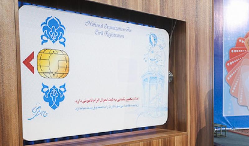 ۸۰ درصد واجدین شرایط کارت ملی هوشمند را دریافت کردهاند