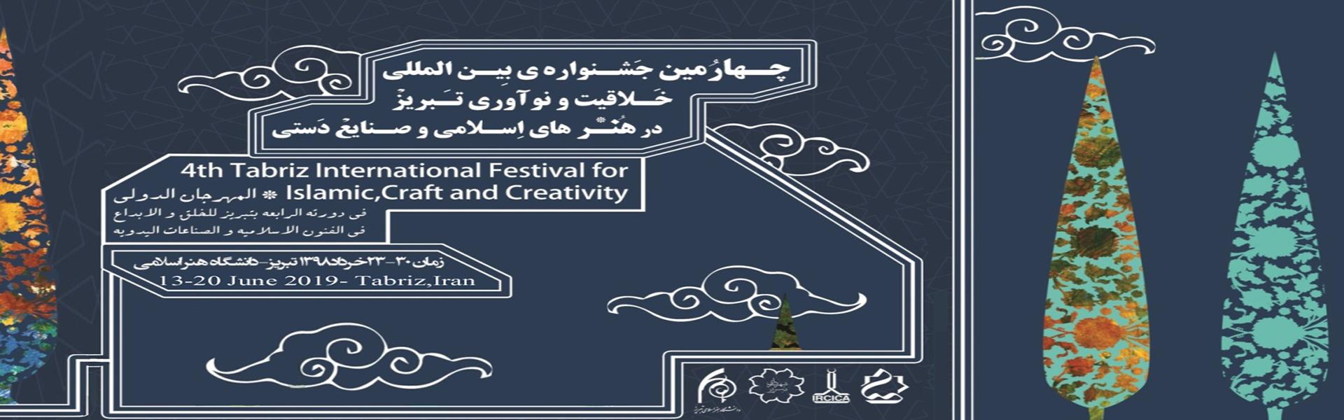 برگزاری چهارمین جشنواره بینالمللی صنایع دستی با حضور 30 کشور اسلامی در تبریز