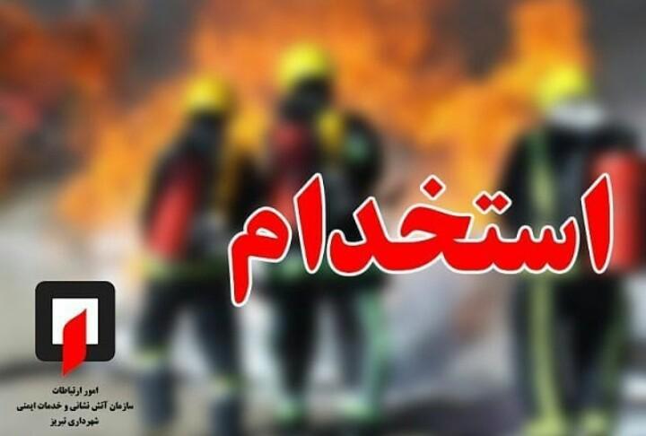 آغاز استخدام سازمان آتشنشانی تبریز از 10 تیر ماه