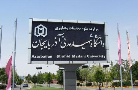 فراخوان پذیرش پژوهشگر پسادکتری در دانشگاه شهید مدنی آذربایجان