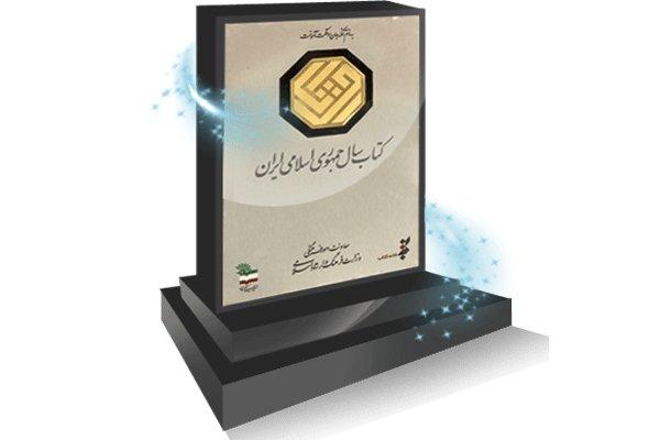 فراخوان جایزه کتاب سال آذربایجانشرقی منتشر شد