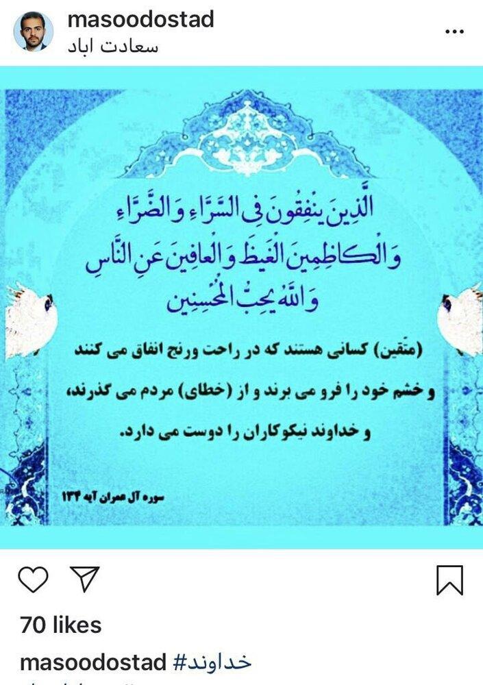 برادر «میترا استاد» از بخشش «محمدعلی نجفی» خبر داد