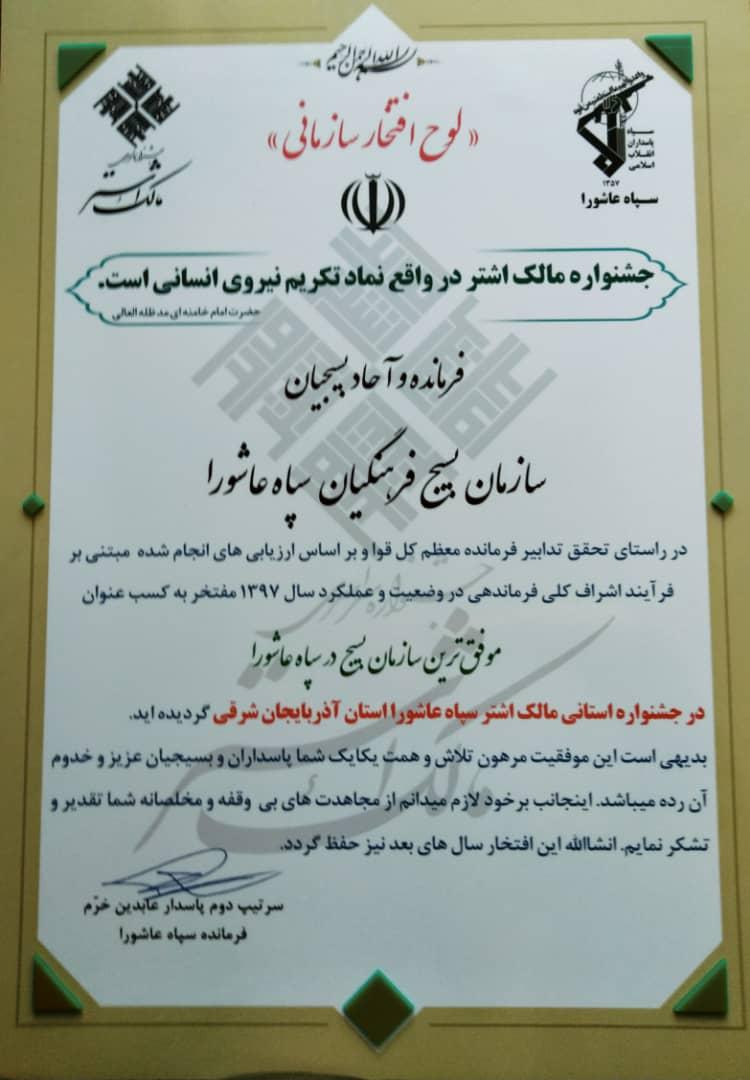 بسیج فرهنگیان موفقترین سازمان بسیج سپاه عاشورا شد