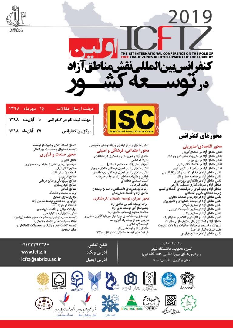 کنفرانس نقش مناطق آزاد در توسعه کشور به میزبانی منطقه آزاد ارس برگزار می شود