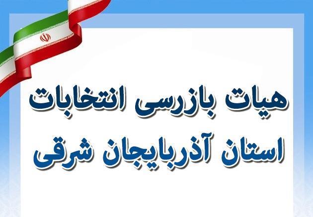 هیأت بازرسی انتخابات آذربایجان شرقی تشکیل شد