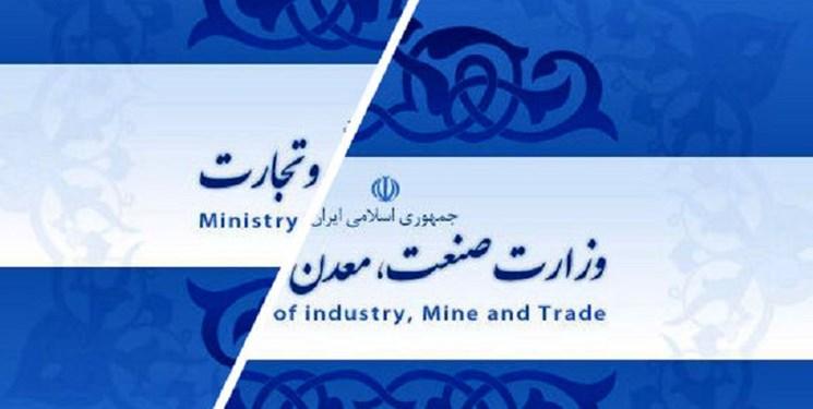 تحقق رویای واردات دولتیها با انتقال شرکت بازرگانی به وزارت صمت