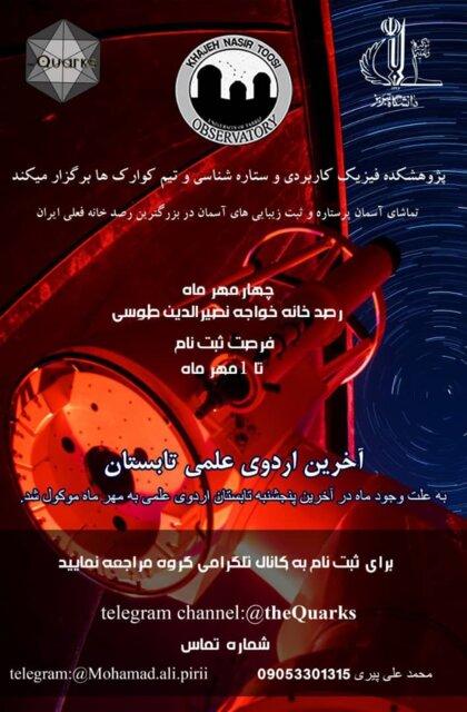 اردوی علمی نجوم در رصدخانهی خواجه نصرالدین طوسی دانشگاه تبریز برگزار میشود