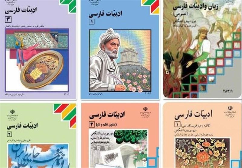مطالب جعلی در کتابهای درسی؛ از انتساب شعری به فردوسی تا تغییر بیتی از ایرج میرزا