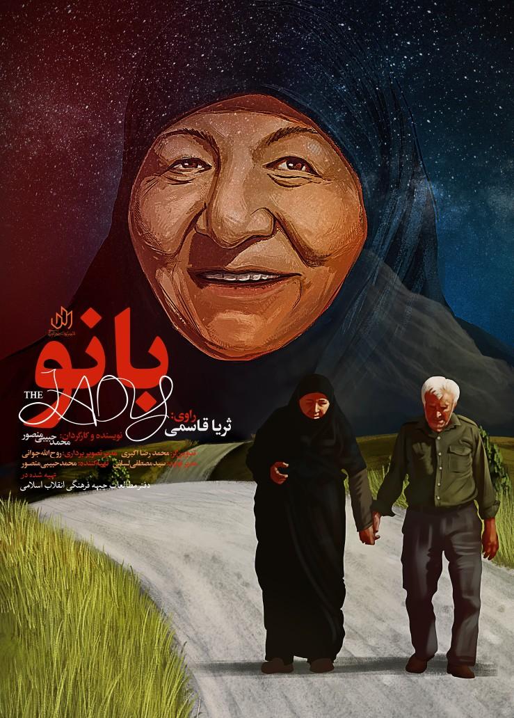 مستند «بانو» در تبریز اکران میشود
