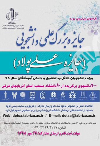 چهارمین دوره جایزه بزرگ علمی دانشجویی به میزبانی دانشگاه تبریز برگزار میشود