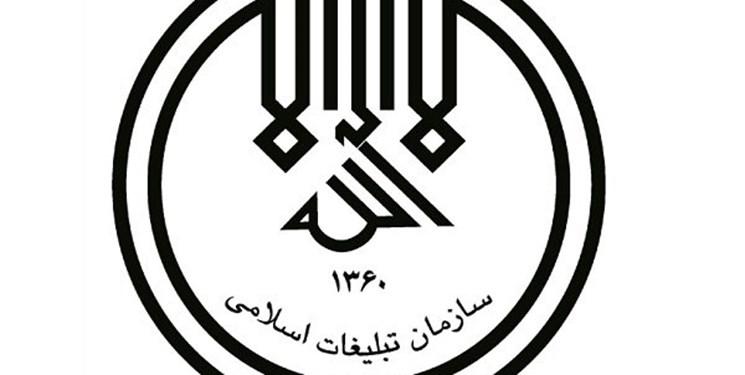 همایش بهائیت، 200 سال خرافه،خشونت و خیانت در تبریز برگزار میشود