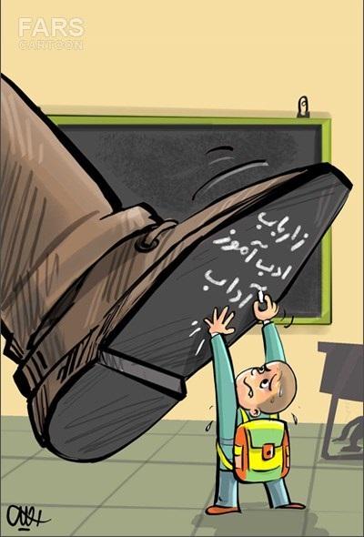 یزد؛ تنبیه دانش آموز بخاطر نوشتن روی تخته سیاه
