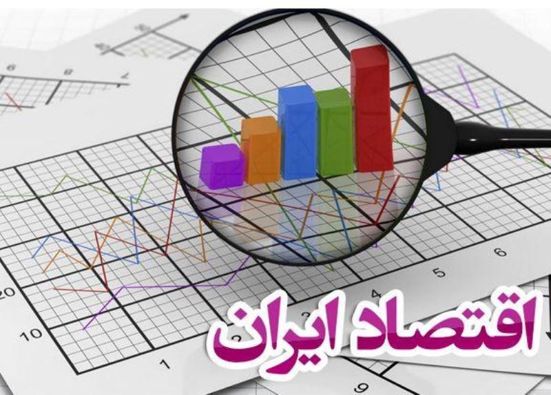 اقتصاد ایران در یک نگاه + نمودار