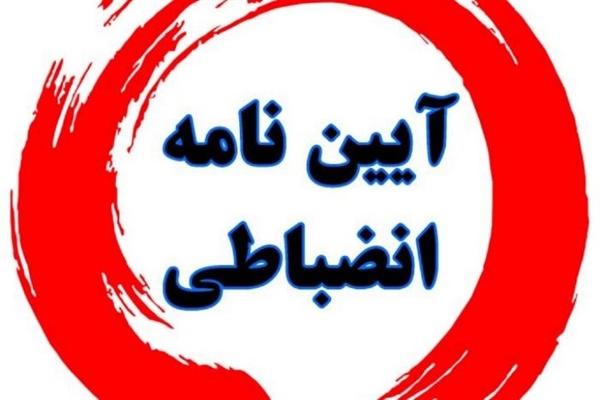 عضو شورای مرکزی حزب اعتماد ملی: ابلاغ شیوهنامه ننگین انضباطی برای دانشجویان با قانون اساسی در تضاد است