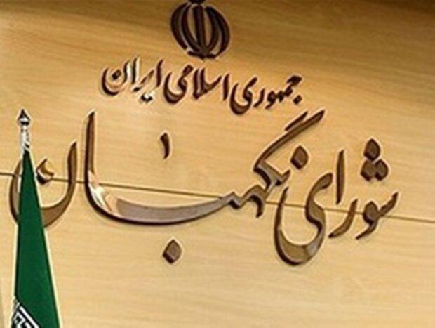 شورای نگهبان: ۱۳ آبان مبدأ تاریخی استکبارستیزی ملت ایران است