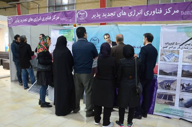 حضور مرکز فناوری انرژیهای تجدید پذیر جهاددانشگاهی آذربایجان شرقی در نمایشگاه ربع رشیدی تبریز