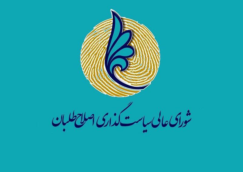 شورای عالی سیاستگذاری؛ پایگاهی برای همپیمانی اصلاحطلبان