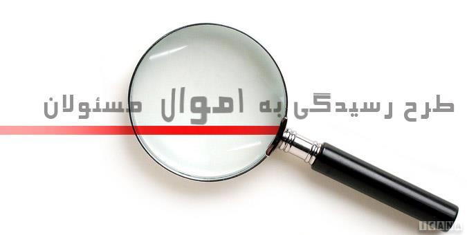سامانه ثبت دارایی مسئولان در مجلس آغاز به کار کرد