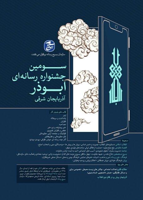 آغاز پذیرش آثار در جشنواره ابوذر استان آذربایجان شرقی