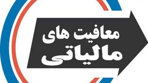 انتقاد رسانه ملی از طرح معافیت مالیاتی هنرمندان