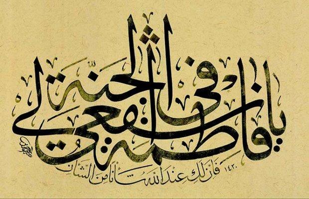 به مناسبت وفات حضرت معصومه(س)؛ زیارت همه ائمه در حرم حضرت معصومه(س)