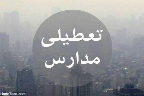 مدارس تبریز فردا تعطیل است